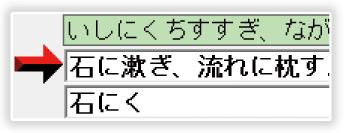 読み仮名表示イメージ
