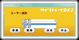 1ソフトで複数ユーザーを設定