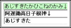 漢字読み仮名表示機能