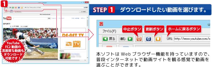 本ソフトはWebブラウザー機能を持っていますので、普段インターネットで動画サイトを観る感覚で動画を選ぶことができます。