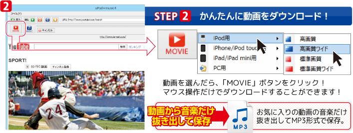 動画を選んだら、「MOVIE」ボタンをクリック!マウス操作でダウンロードすることができます!