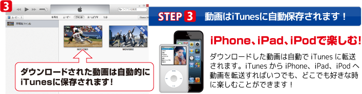 Phone、iPad、iPodで楽しむ!