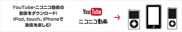 YouTube・ニコニコ動画の動画をダウンロード!iPod、touch,iPhoneで動画を楽しむ!
