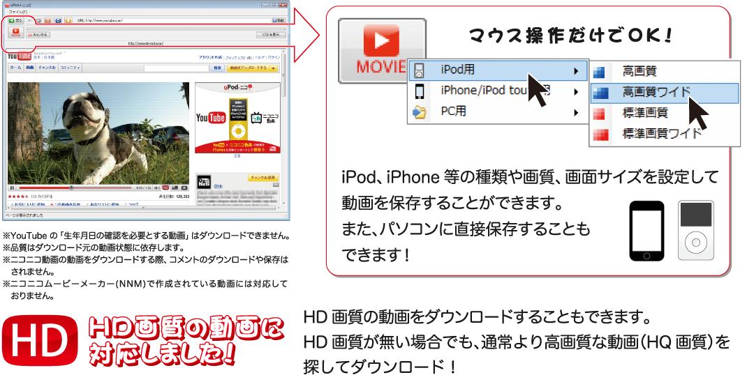 HD画質の動画をダウンロードすることもできます。