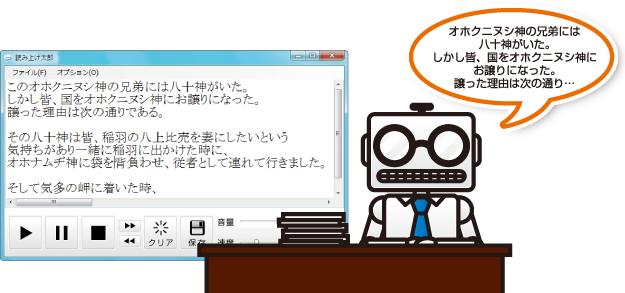 読み上げ太郎イメージ