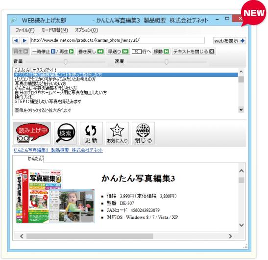 WEB読み上げ太郎